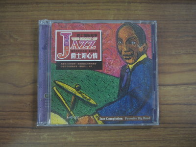 ◎MWM◎【二手CD】爵士新心情/Jazz Completion 未拆封