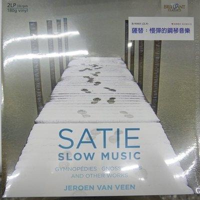 合友唱片 SATIE SLOW MUSIC 黑膠 LP 面交 自取