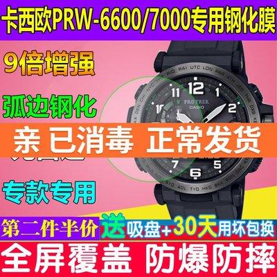手錶貼膜適用卡西歐PRW-6600手錶鋼化膜PRW7000圓形PRW6100貼膜防爆保護膜