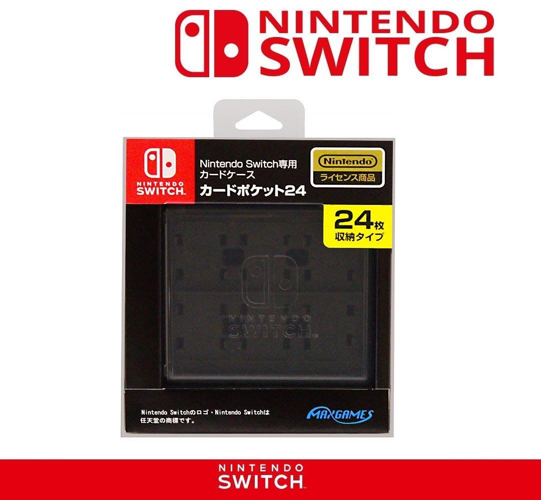 LOVE包膜~電玩店 任天堂 任天堂Switch 24枚 卡匣盒 卡帶盒 卡夾盒 遊戲收納盒 白色 黑色
