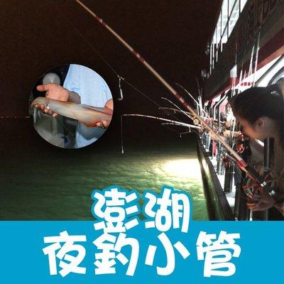 【澎湖-南海行程】超好玩夜釣小管~可另外搭配機+酒全套式行程~快快洽詢麥可蜜雪兒旅遊團