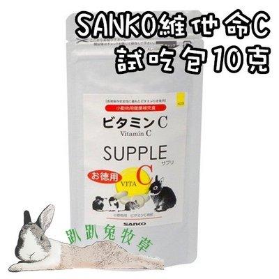 【趴趴兔牧草】Sanko 維他命C 10克試吃包 天竺鼠 提升免疫力