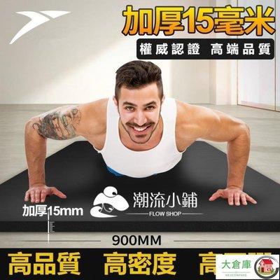 15mm瑜伽墊 健身專用加寬90*185【大倉庫】
