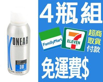 康妮 蓬鬆定型噴霧 4瓶裝( 免運費) 原$996 今日836元 可超商取貨付款