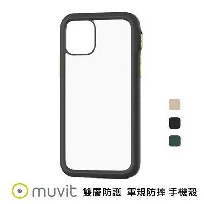 超 快速出貨 促銷 MUVIT iPhone 11 6.1吋  防摔保護殼 (3色) 防摔保護殼  保護殼 防摔殼 認證