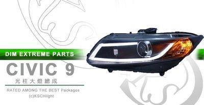 【KSC車燈】HONDA CIVIC 9 喜美九代 9代 K14 光柱魚眼大燈總成 黑框 R8 DRL LED HID