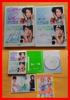 ◎2000-CD簽名版--sweety -劉品言+曾之喬-17歲不溫柔專輯-彩虹.眼淚.17歲女生的溫柔-等10首