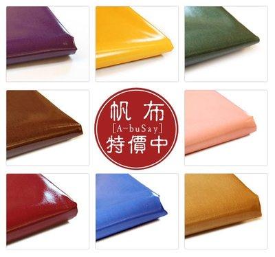 【小布物曲】帆布- 特價 14oz 100%純棉PVC貼合 防水帆布-寬幅 共13色‧防水/帆布包