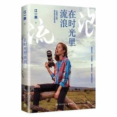 簡體書B城堡 在時光裏流浪 作者: 江一燕 出版社:湖南文藝出版社   9787540491161