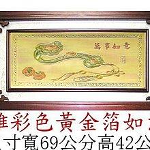 【久久店鋪】【如意..凸雕彩色黃金圖.含木框.玻璃面】中型 掛匾 直購價1850元台灣製作】