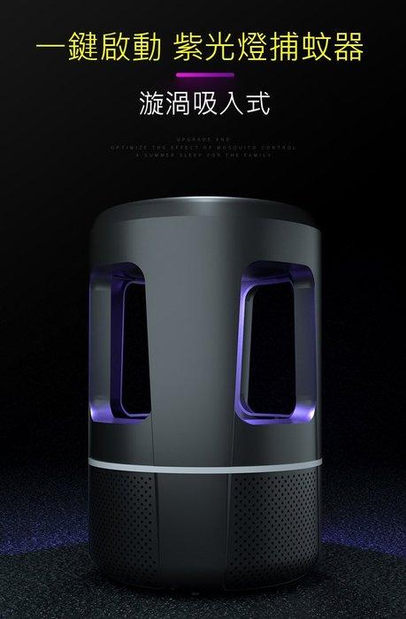 ≡MACHINE BULL≡新款 UV 電子式捕蚊燈 一鍵開關 USB供電 渦輪氣流 紫外光誘蚊燈 光觸媒 捕蚊燈 捕蚊