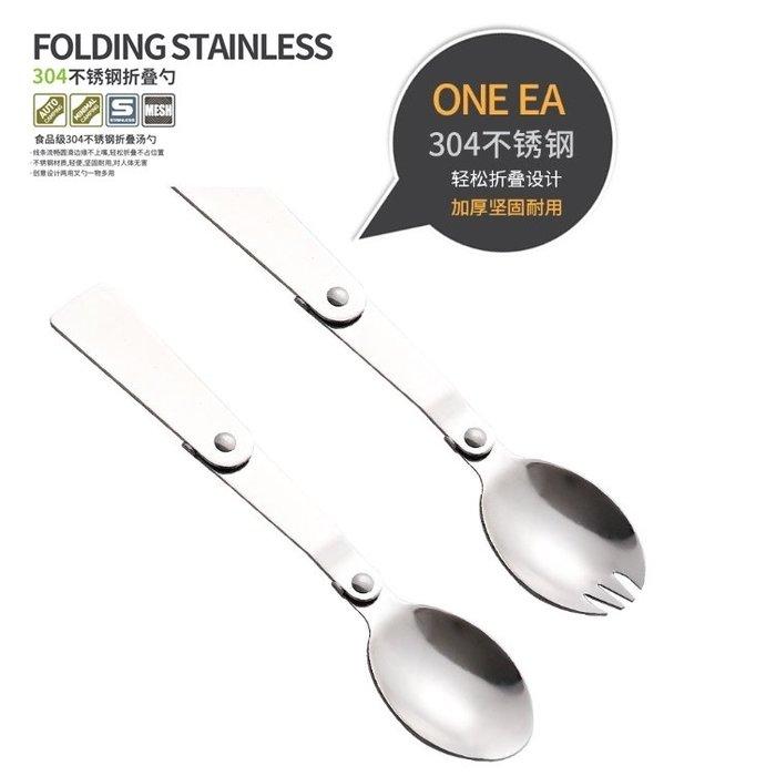 304不鏽鋼折疊叉勺