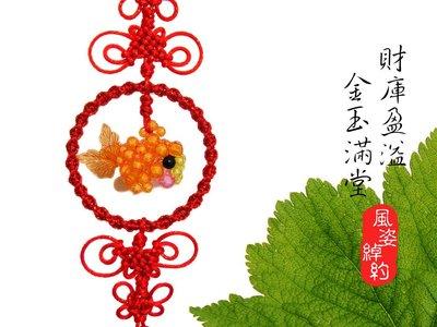 風姿綽約--金玉滿堂掛飾(F002)~立體金魚~ 有財源滾滾之意~ 贈送朋友喬遷入厝的好禮