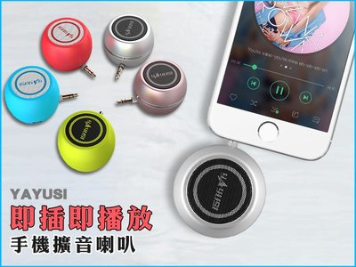YAYUSI A5 重低音直播音箱 小喇叭 高清音效 隨插即播 無需藍芽配對 USB充電