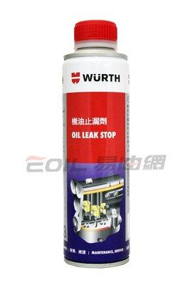【易油網】WURTH 機油止漏劑 Oil Leak Stop 公司貨 吃機油 #0893 5115