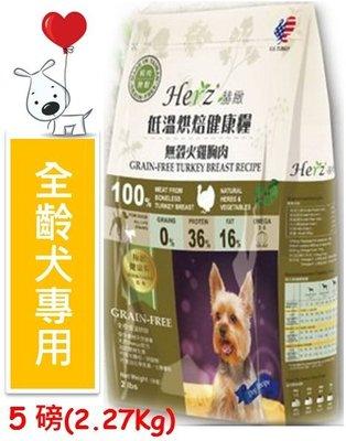 ♡寵物萌萌噠♡【免運】Herz 赫緻全齡犬-無穀火雞胸肉 狗飼料 2.27KG (5磅)