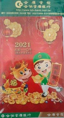 全新2021年 110年 牛年 辛丑年 合作金庫桌曆