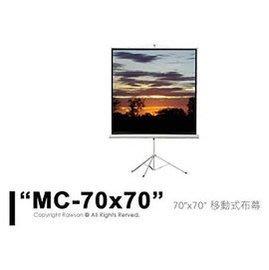 CASOS MC-87 70x70 87.5吋 移動式布幕 投影布幕 手拉布幕 手拉銀幕原廠公司貨 桃園市