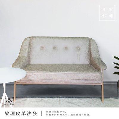 (台中 可愛小舖 )日系簡約風 棕灰色 紋理 皮革 雙人 多人座 沙發椅 拉扣 木椅腳 舒適 客廳