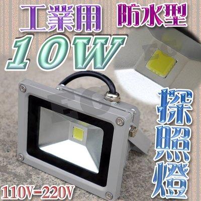 白缺 保一年F1C15 工業用防水型 10W LED 探照燈 110V/220V 照明燈 投射燈 泛光燈 廣告燈 停車場