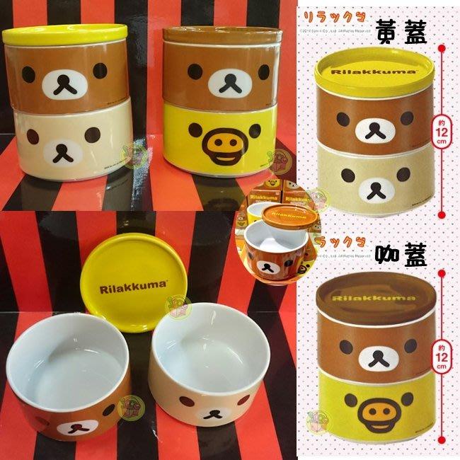 【JPGO日本購 】日本進口 Rilakkuma 懶懶熊 大臉雙層陶瓷糖果盒~黃蓋#049-1 咖蓋#049-2
