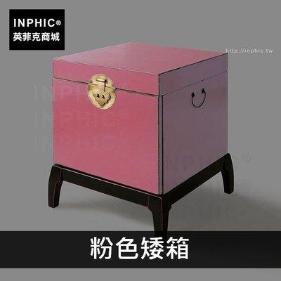INPHIC-居家松木簡約中式茶几沙發創意-粉色矮箱_JoM7