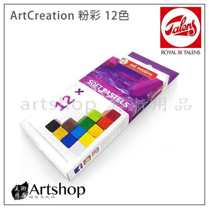 【Artshop美術用品】荷蘭 TALENS 泰倫斯 ArtCreation 粉彩 12色