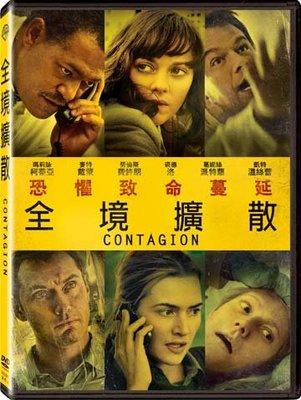 (全新未拆封)全境擴散 Contagion DVD(得利公司貨)