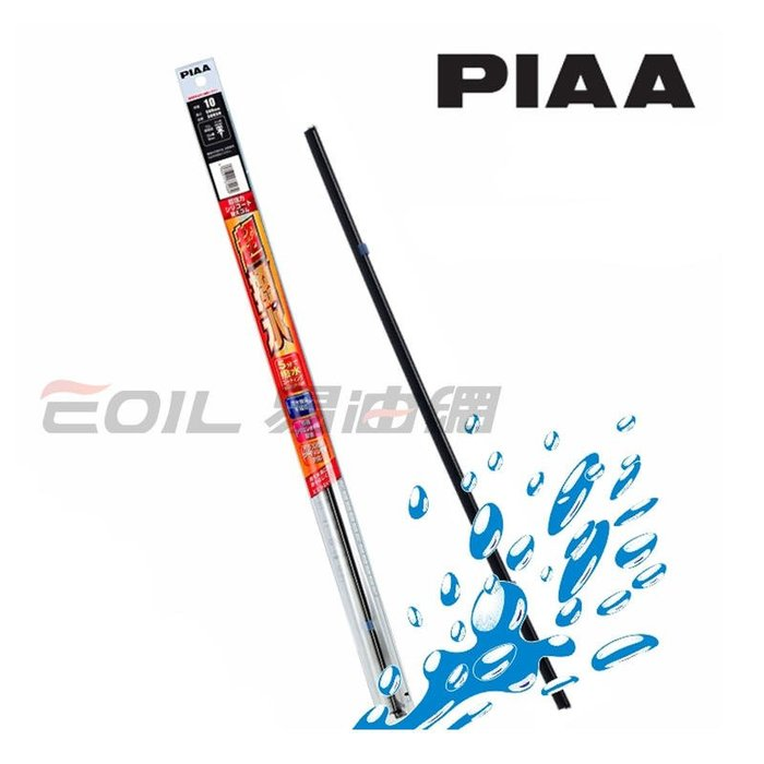 【易油網】PIAA 超撥水替換膠條 20吋 #SUR50