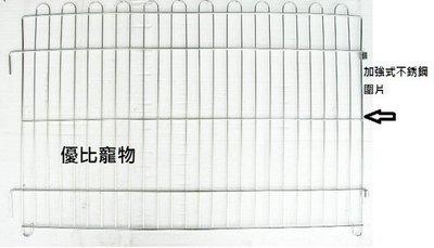 【優比寵物】 3尺*2尺 白鐵不鏽鋼(304#級)/不銹鋼強化組合式圍片/圍欄(台灣製造)
