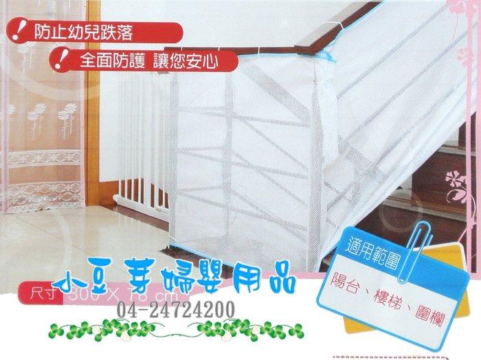 Middi 咪蒂  圍欄防護網/樓梯安全護板 §小豆芽§ 陽台、樓梯、圍欄防護網【樓梯安全護板(檔板) 】