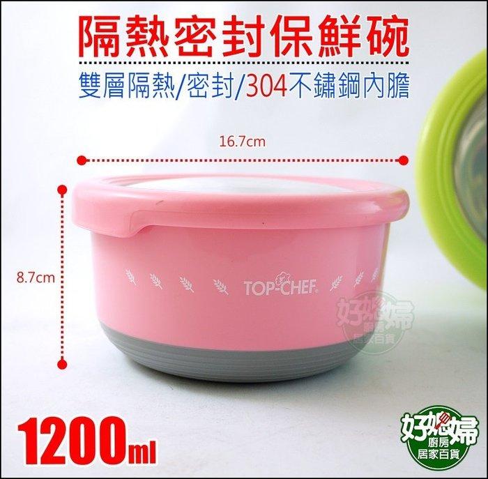 《好媳婦》TOP-CHEF【不鏽鋼圓型保鮮碗1200ml】便當盒/密封隔熱碗/防燙/#304不銹鋼內膽/泡麵碗調理露營碗