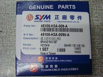 三陽 原廠 正廠 RV150 180 前碟 RS21 前碟 戰將 FIGHTER DX 碟煞 煞車皮