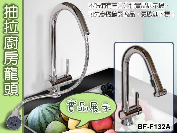 優【安心整合】BF-F132A 廚房伸縮單槍龍頭 面盆龍頭 水龍頭 臉盆龍頭 蓮蓬頭