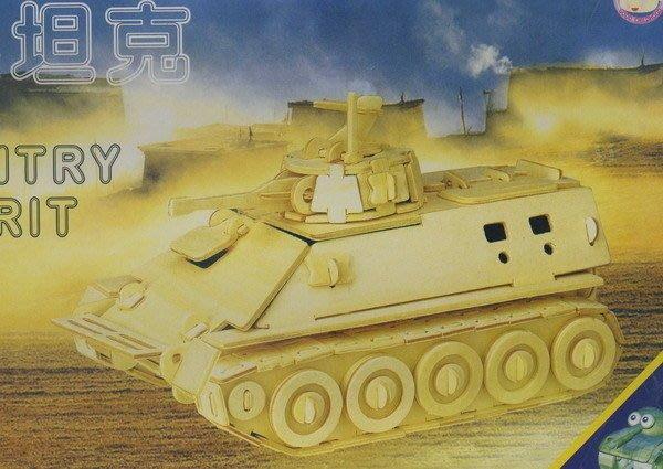 *小貝比的家*步兵坦克~手工DIY木製立體組合模型