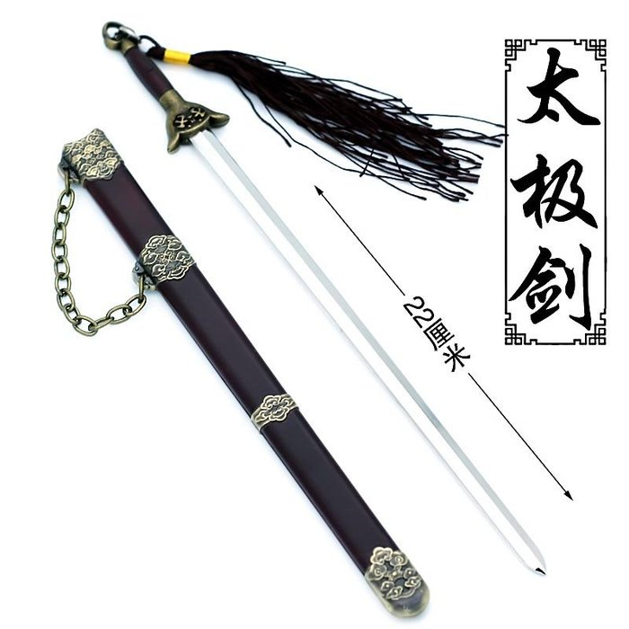中國古代名劍太極劍 22cm(長劍配大劍架.此款贈送市價100元的大刀劍架)