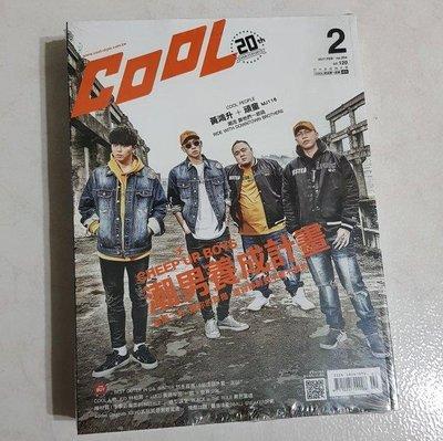 【全新】COOL NO.234小鬼黃鴻升+頑童 潮流靠他們一起搞,附錄版FL