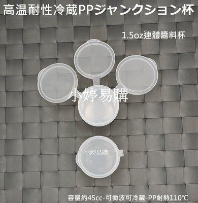 1000個/箱【1.5oz 連體醬料杯】不漏杯 塑膠杯 PP杯 藥杯 胃乳杯 檢驗杯 小杯子 耐熱杯