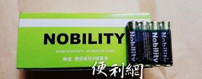 NOBILITY 4號電池 碳鋅電池 AAA 1.5V(SUM-4)(R-03) 60顆/盒 整盒賣-【便利網】