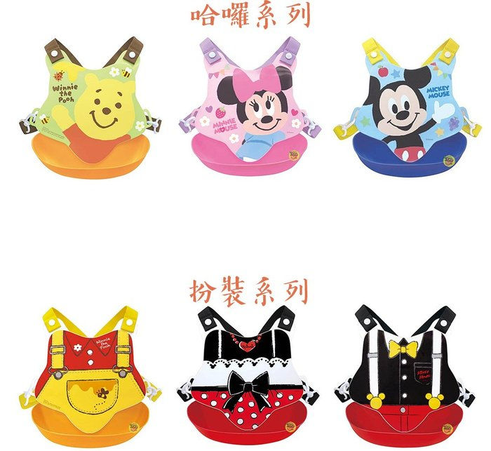 【JPGO】日本製 迪士尼Disney 背帶式立體防水圍兜兜 可重複使用#820 813 837 714 721 738