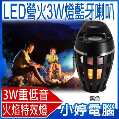 【小婷電腦*藍芽音箱】全新 LED營火燈3W藍牙喇叭 LED閃爍燈 通用鎖孔 立體音效 360度環繞 按鍵式操作