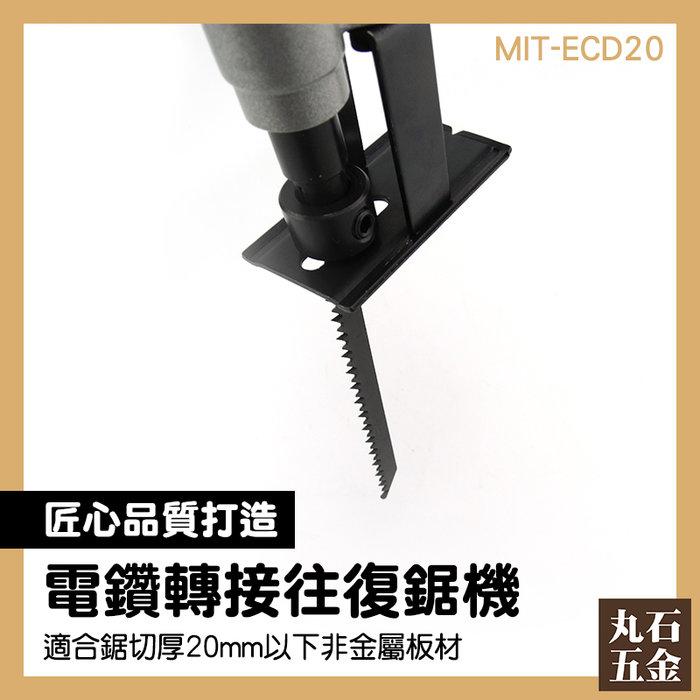 木工電鋸 居家修繕 木工電鋸 軍刀鋸片 MIT-ECD20 電鑽改電鋸 浪板切割