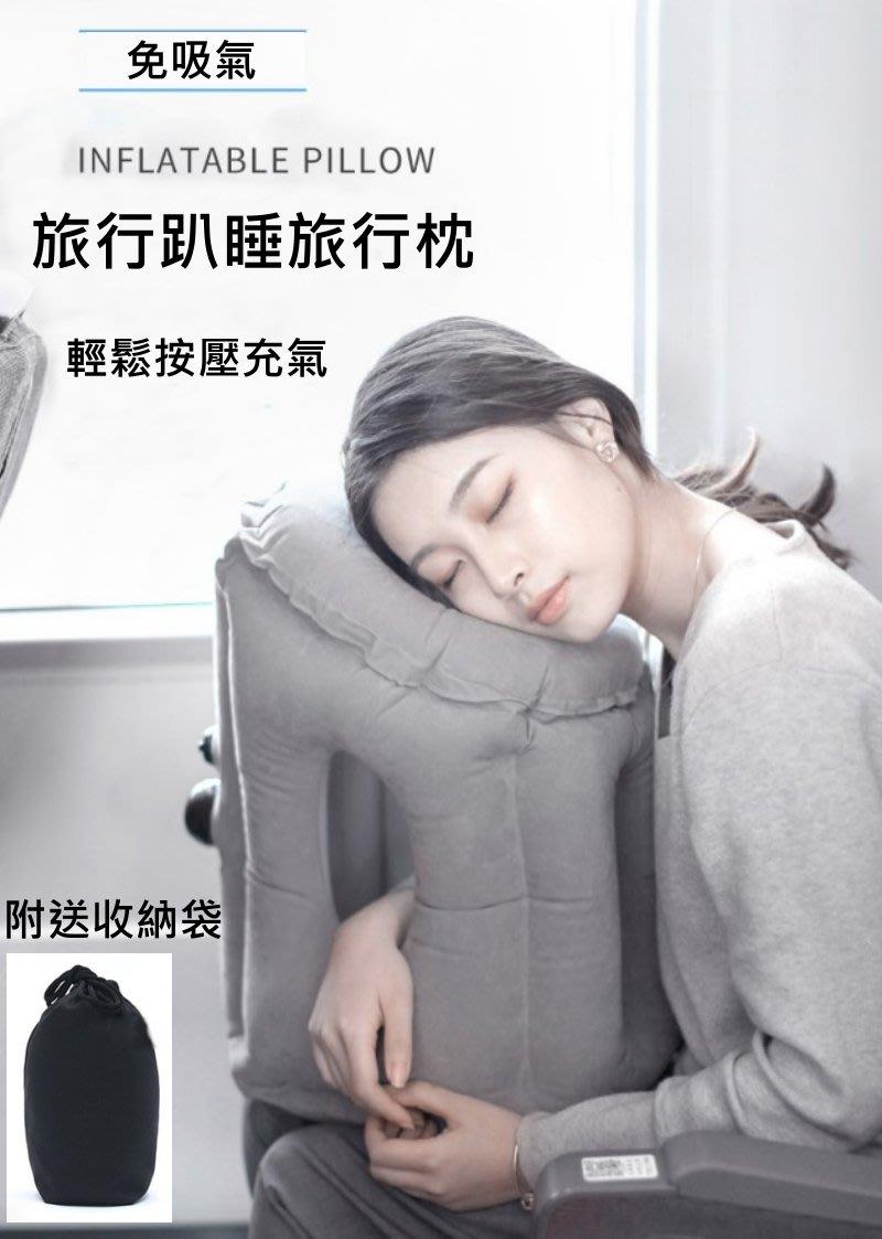 台灣現貨 趴睡旅行枕 按壓充氣 免吹氣 飛機頸枕 側睡枕 趴睡枕 個性抱枕 立體靠枕 出差睡覺充氣枕 午睡枕 旅行枕