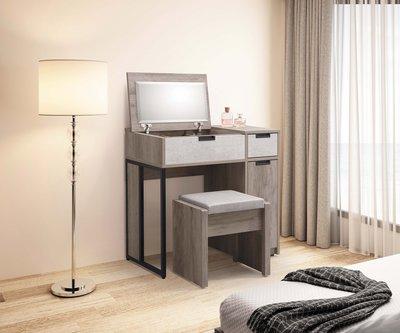 【生活家傢俱】SY-13-1※布爾2.7尺掀式化妝台-含椅【台中8100送到家】鏡台 低甲醛木心板+清水模系統板 台灣製