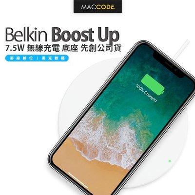 Belkin Boost Up 7.5W 無線充電 底座 先創公司貨 現貨 含稅