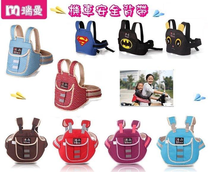 【新款】瑞曼兒童多功能機車安全背巾 揹包式機車安全帶 前後可用 機車背帶