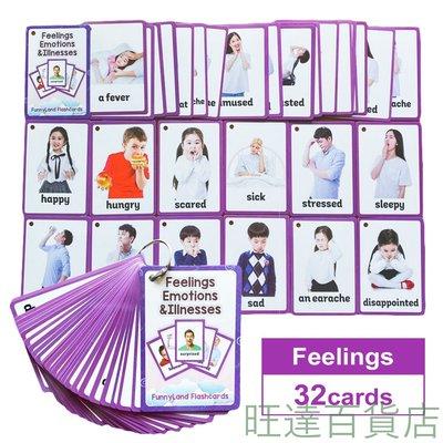 支持小達人點讀 寶寶學英文 英語單詞閃卡Feelings/Emotions/Illness情緒疾病類英語閃卡片一套32張