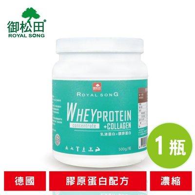 【御松田】德國頂級乳清蛋白-膠原蛋白配方(500g/瓶)-1瓶