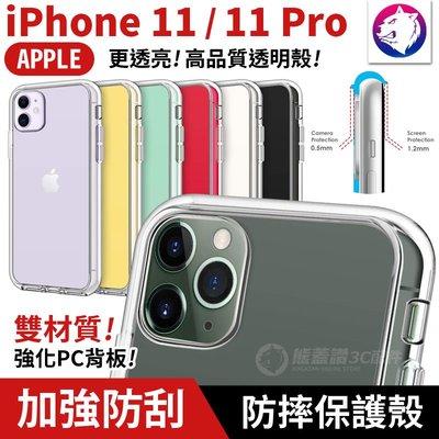 加強防刮!【快速出貨】iPhone 11 Pro 高品質 透明殼 手機殼 防摔 保護殼 iPhone11 前後墊高軟邊殼