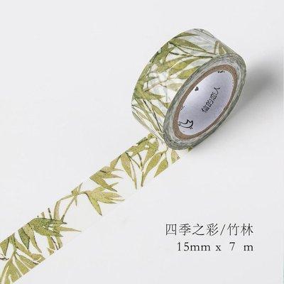 喵屋 | 信的戀人❤四季系列❤竹林15mm | A-27 和紙膠帶/手作木頭印章雜貨ZAKKA韓國貼紙明信片手作MT裝飾